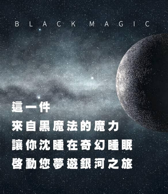 【魔法被】黑魔法AB被讓您沉睡在奇幻睡眠