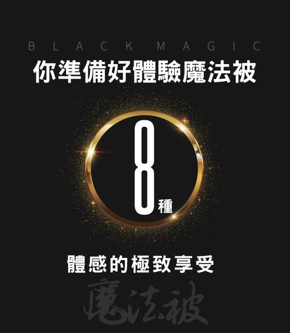 【魔法被】黑魔法AB被的8種體驗