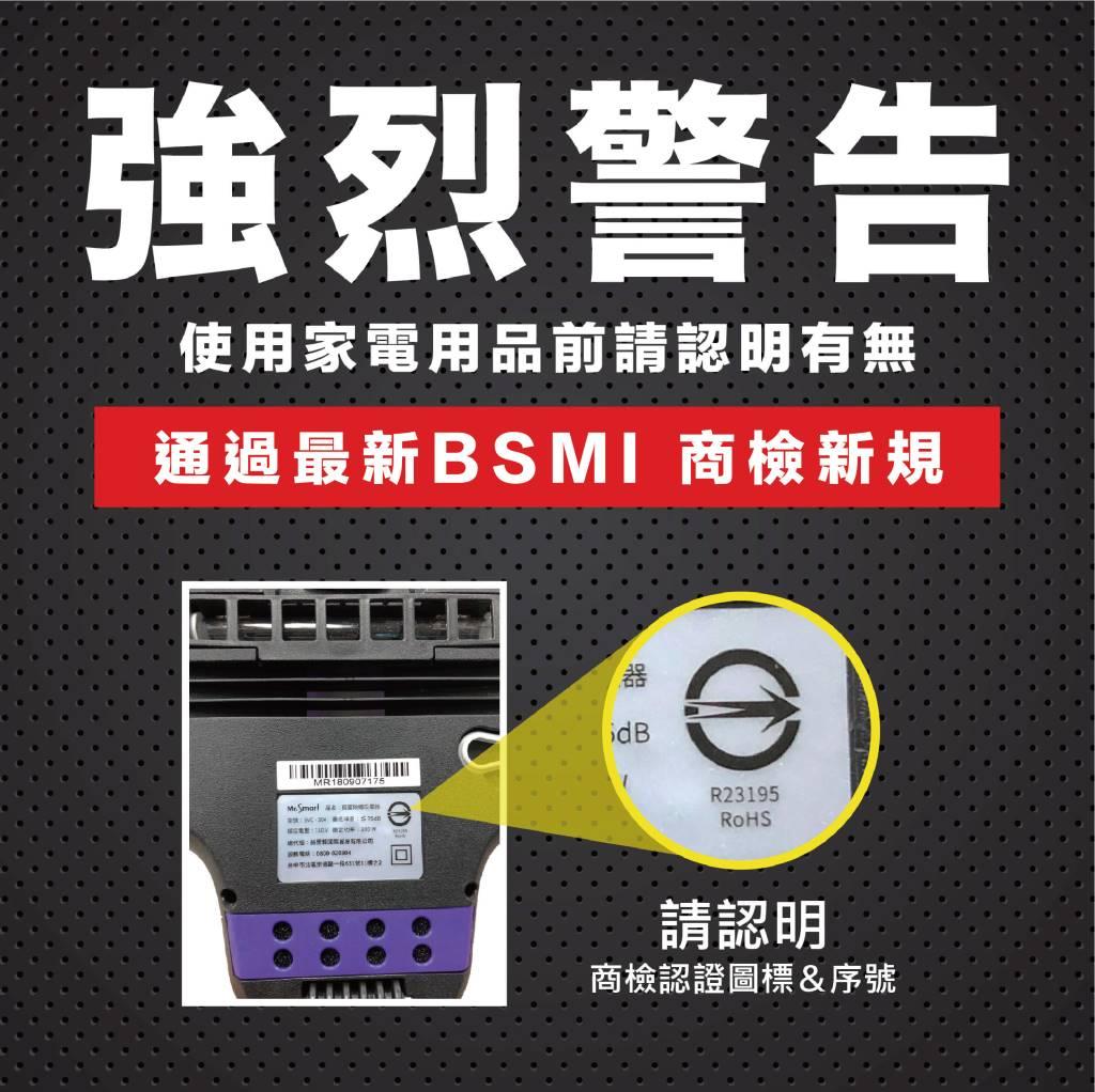 小紫2代除蟎機 BSMI商檢
