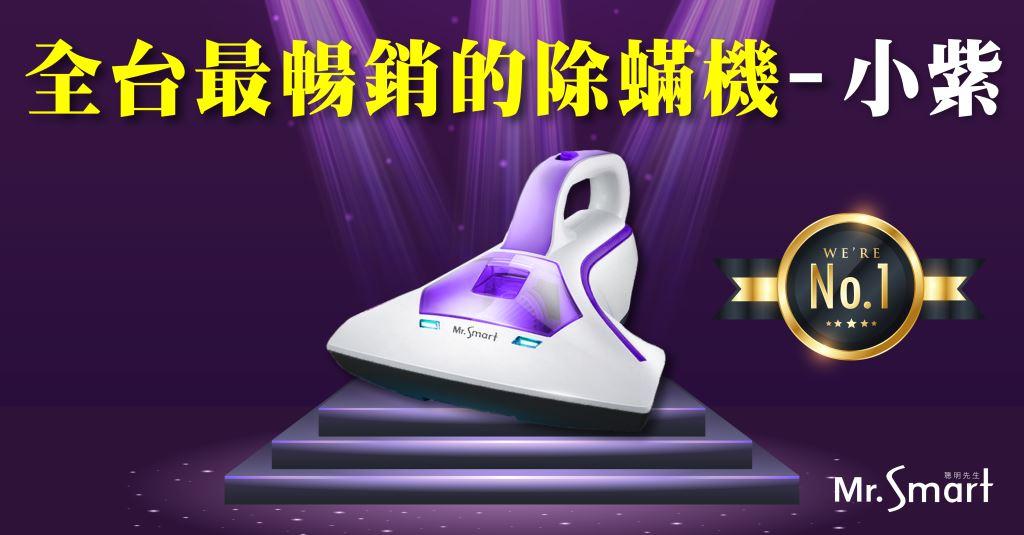 全台最暢銷的除螨機-小紫
