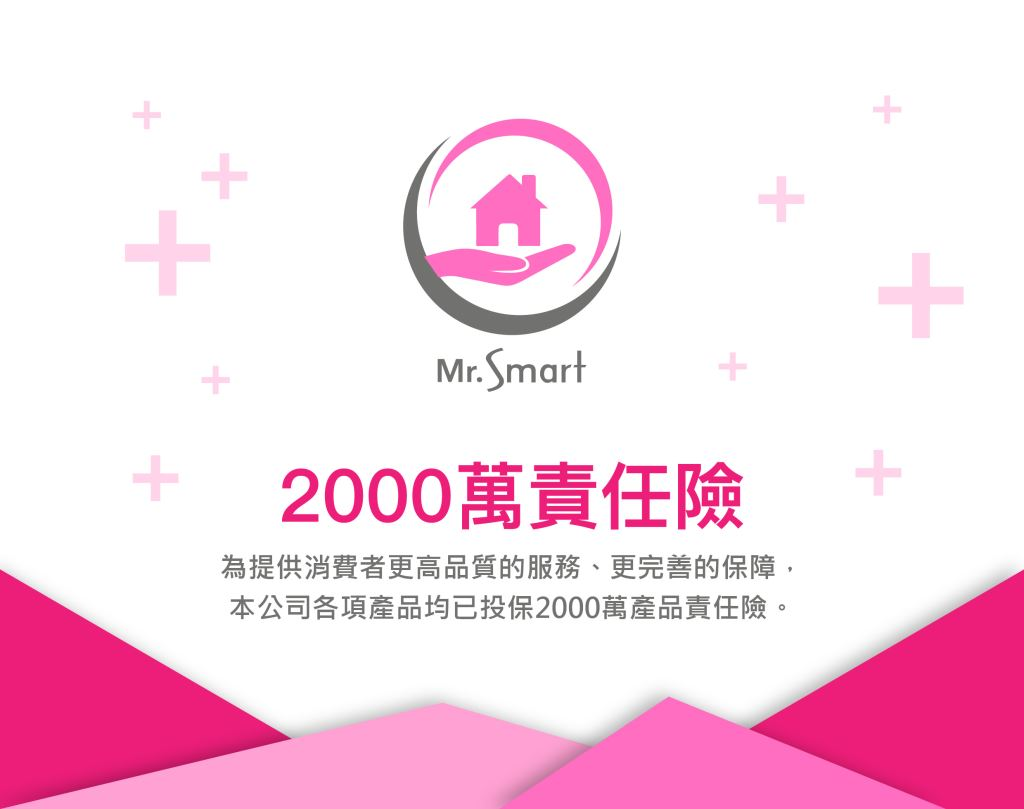 小紫投保2000萬責任險,提供更完善的保障服務