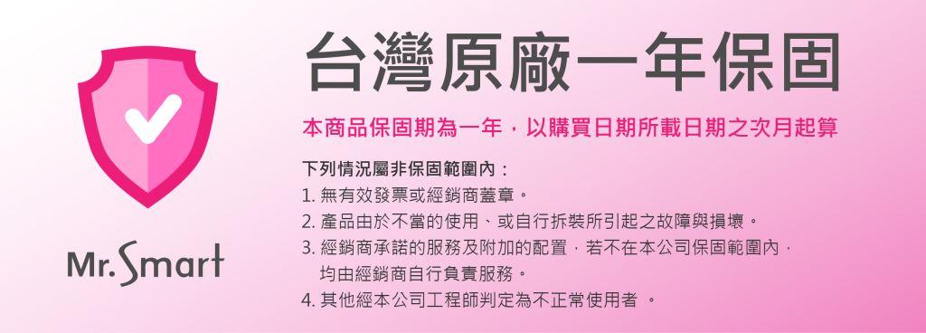 小紫台灣原廠保固一年,使用更安心
